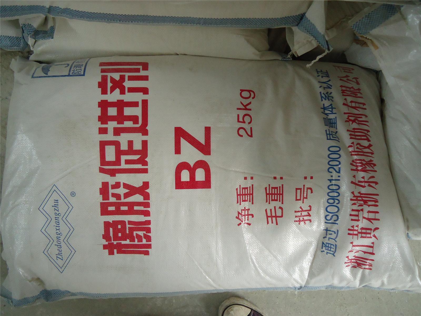 查二丁基二硫氨基甲酸锌价格找浙江黄岩浙东橡胶助