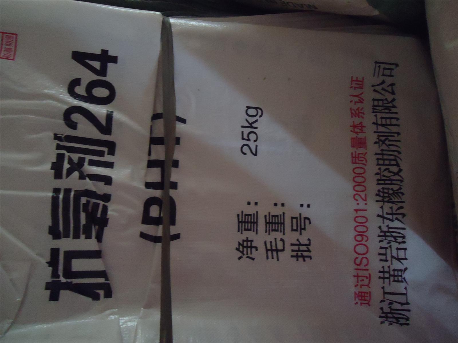 2,6-二叔丁基对甲基苯酚
