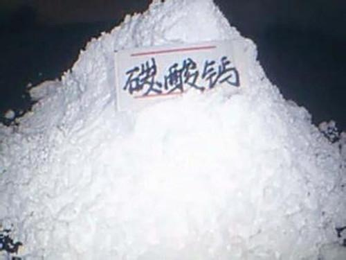 中文名称:碳酸钙 英文名称:aragonite
