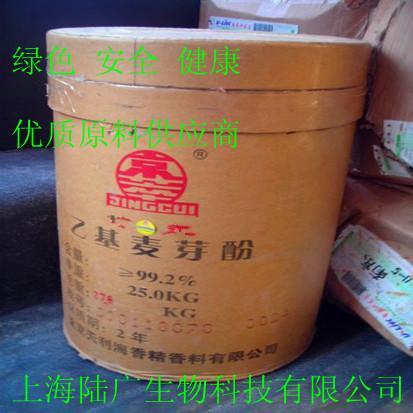 查乙基麦芽酚价格找上海陆广生物科技有限公司