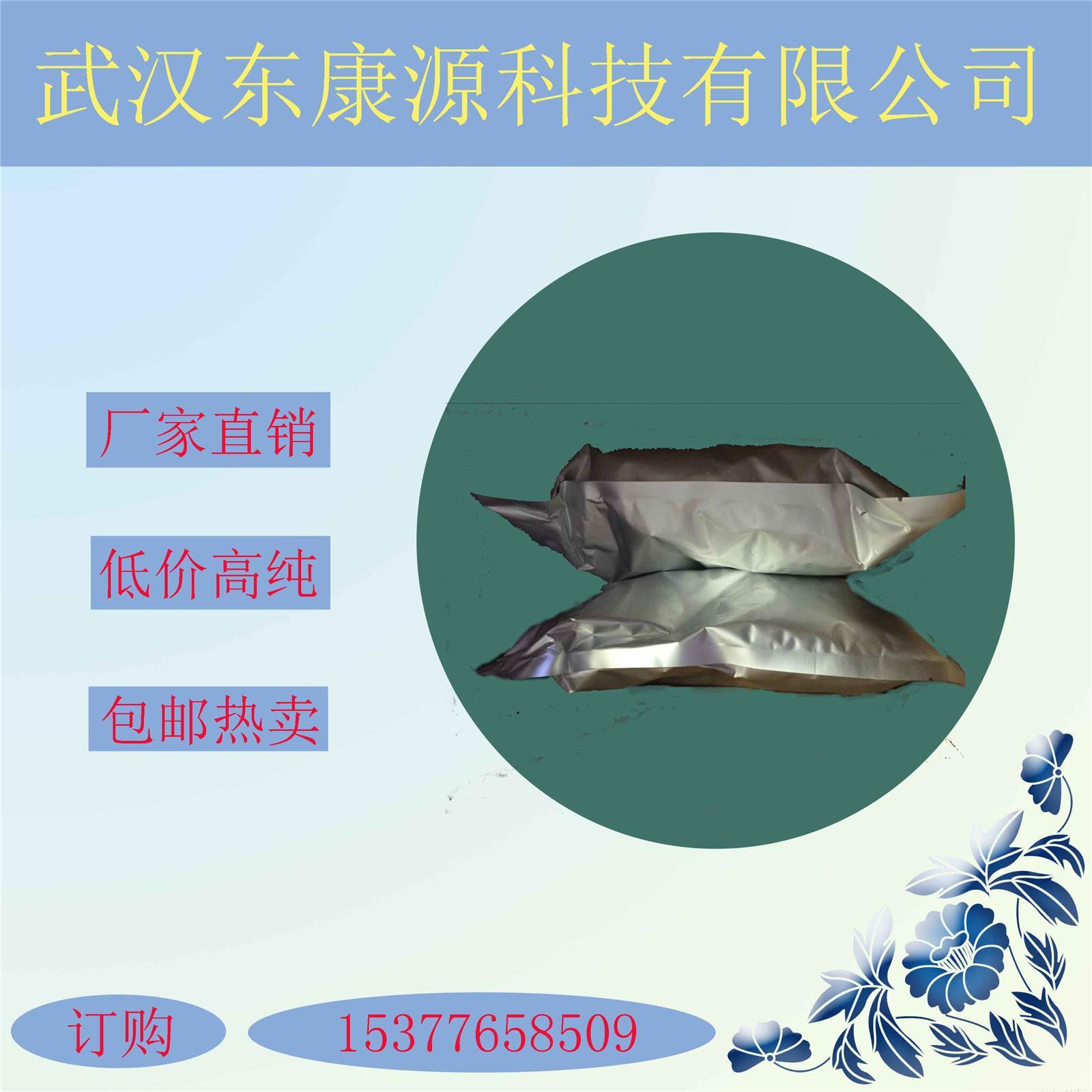 丙酸睾酮(57-85-2)